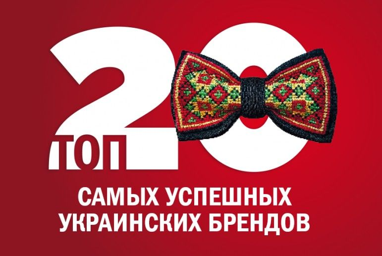 Umanpivo entered the top 20 most successful Ukrainian brands